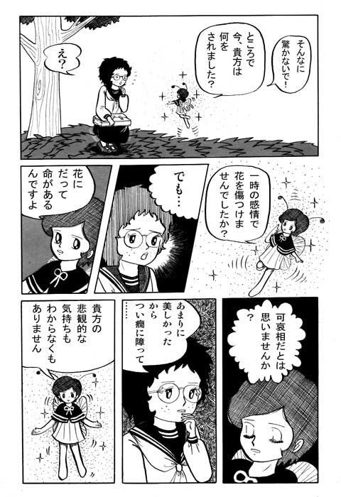 Hana_05