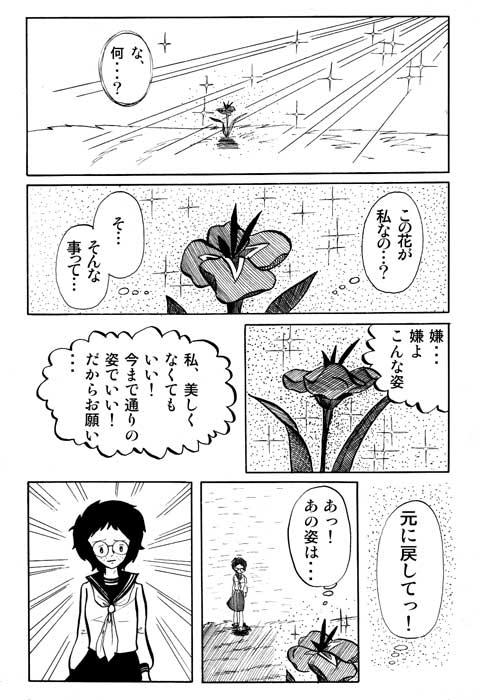 Hana_09