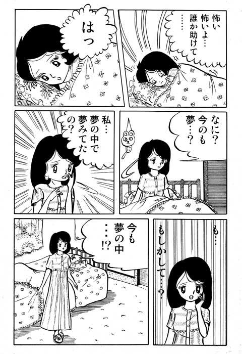 Yume_04