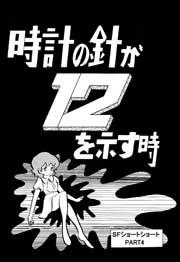 Tokei_00