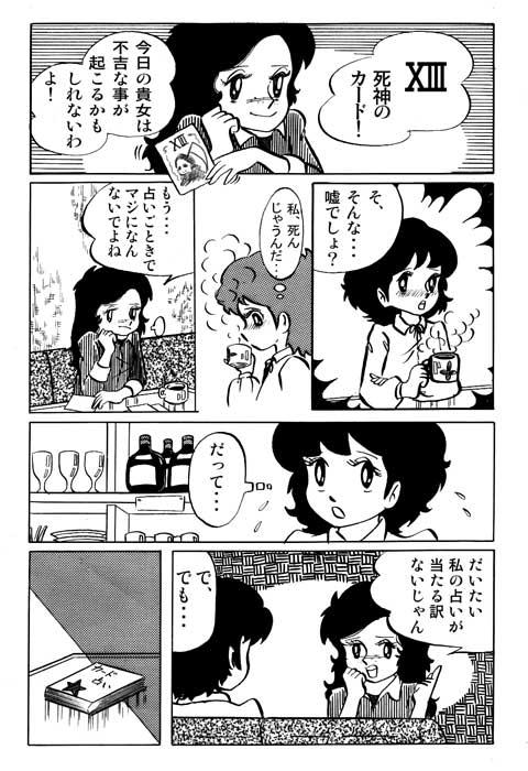 Tokei_01