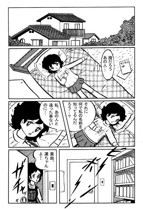 Tokei_05