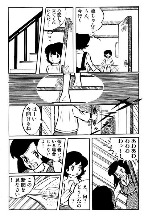 Tokei_06