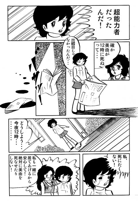 Tokei_08