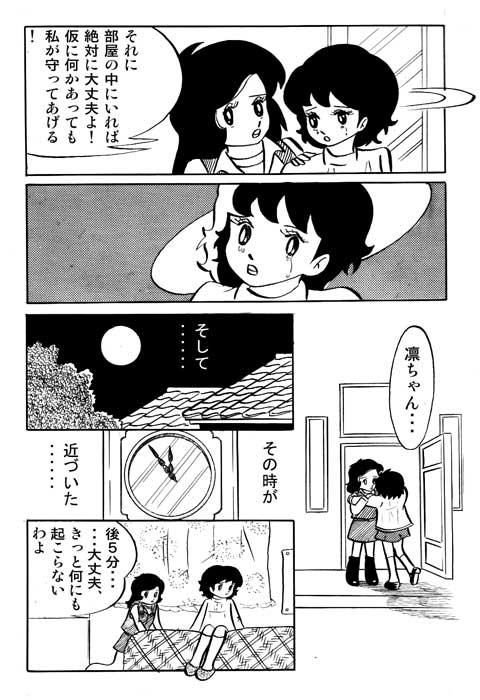 Tokei_09